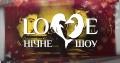 Романтическое ночное шоу LOVE
