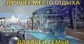 """Лето на набережной в дельфинарии """"Немо"""" (Ланжерон, Одесса)"""